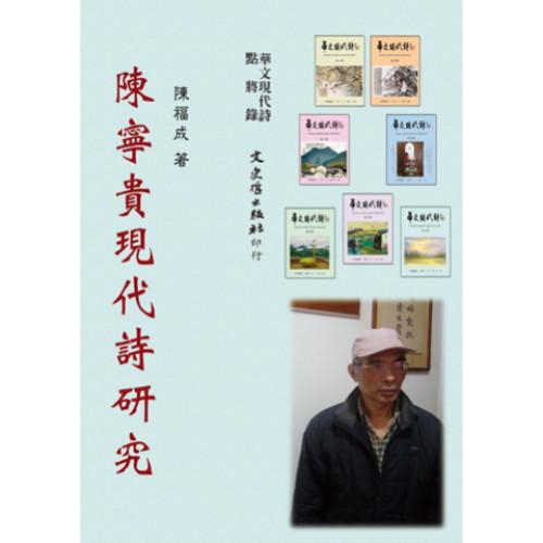 陳寧貴現代詩研究