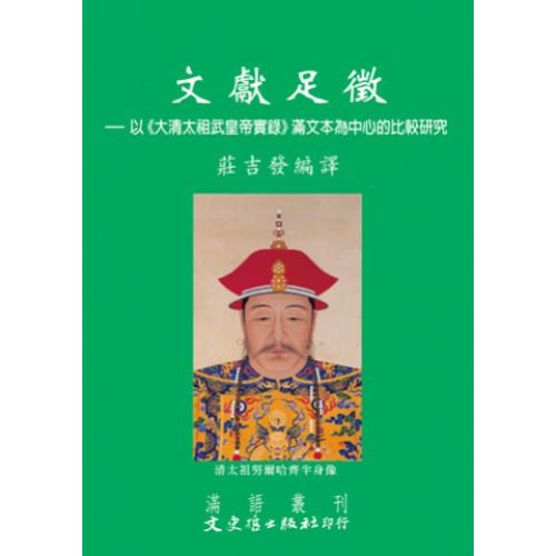 文獻足徵:以《大清太祖武皇帝實錄》滿文本為中心的比較研究