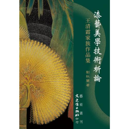漆藝美學技術析論:王清霜家族作品集