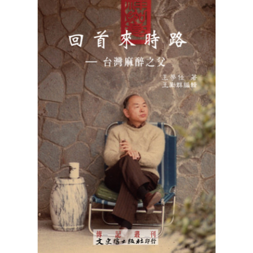 回首來時路:台灣麻醉之父