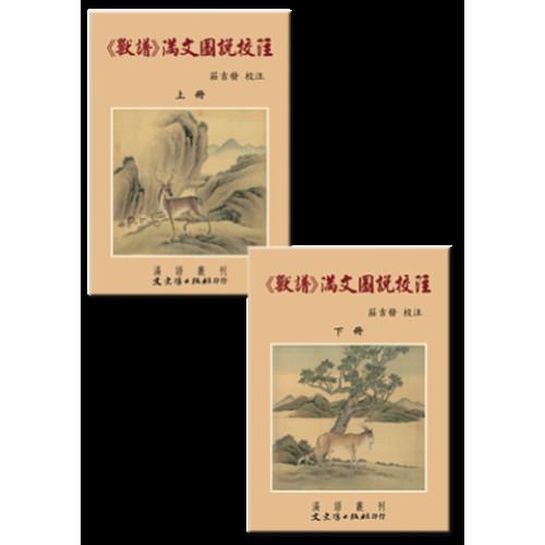 《獸譜》滿文圖說校注套書(共二冊)