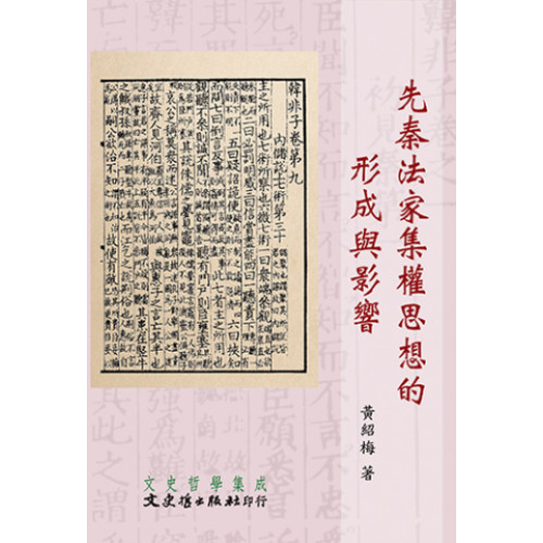 先秦法家集權思想的形成與影響
