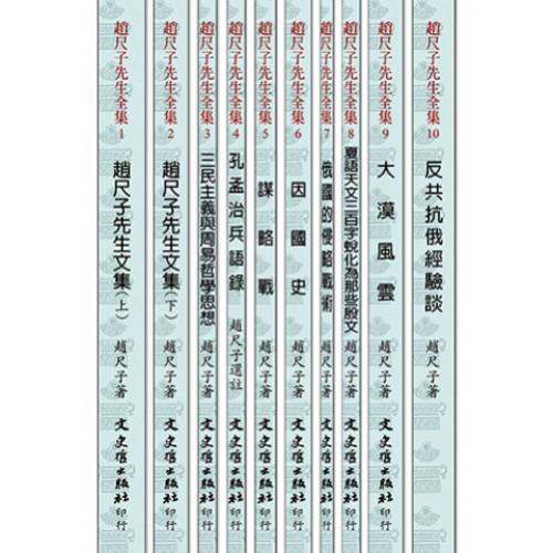 趙尺子先生全集(共10冊)