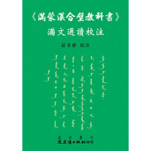 《滿蒙漢合璧教科書》滿文選讀校注