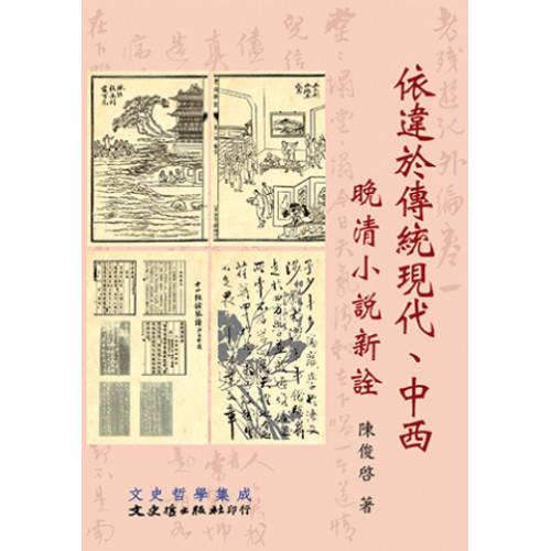 依違於傳統現代、中西晚清小說新詮
