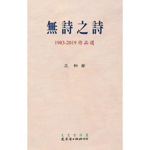 無詩之詩:1983-2019作品選
