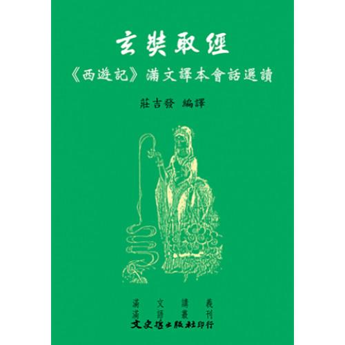 玄奘取經:《西遊記》滿文譯本會話選讀
