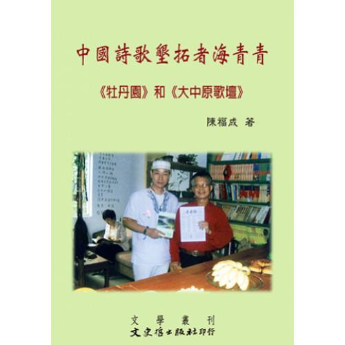 中國詩歌墾拓者海青青: <<牡丹園>>和<<中原歌壇>>