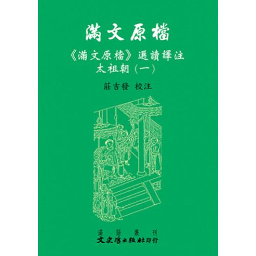 滿文原檔《滿文原檔》選讀譯注:太祖朝(一)