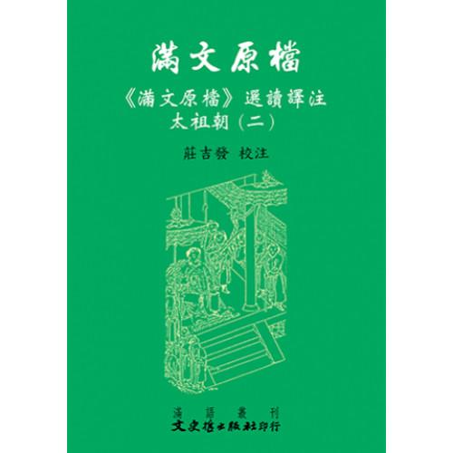 滿文原檔《滿文原檔》選讀譯注:太祖朝(二)