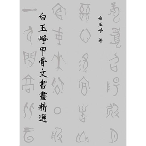 白玉崢甲骨文書畫精選