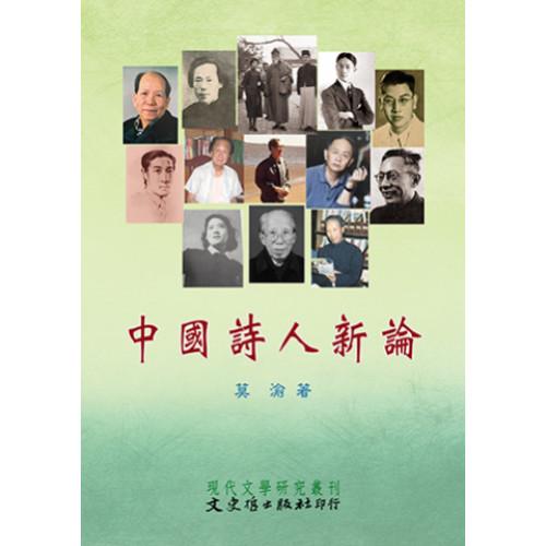 中國詩人新論