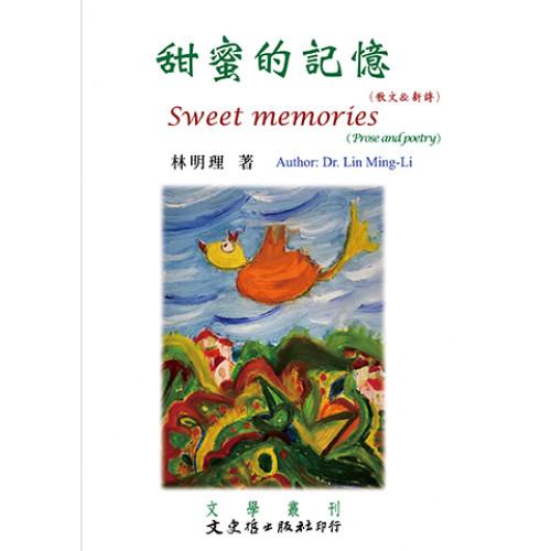 甜蜜的記憶(散文&新詩)