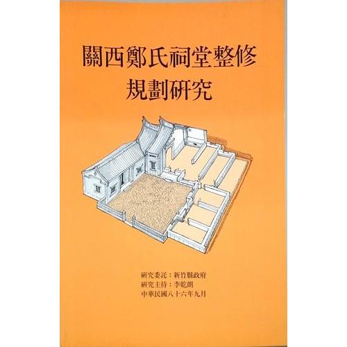 關西鄭氏祠堂整修規畫研究