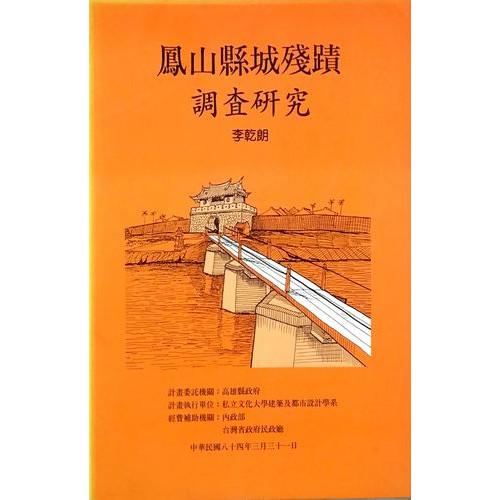 鳳山縣城殘蹟調查研究