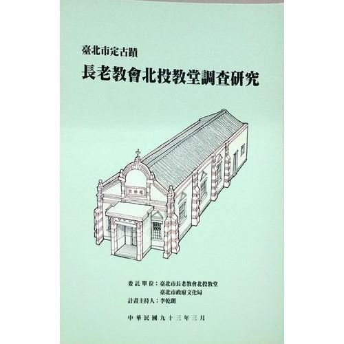 台北市定古蹟長老教會北投教堂調查研究