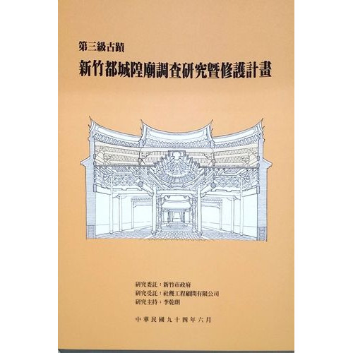 第三級古蹟新竹都城隍廟調查研究暨修護計畫