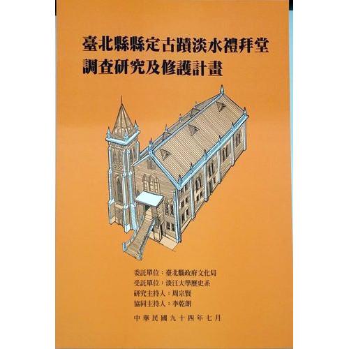 台北縣定古蹟淡水禮拜堂調查研究及修護計畫