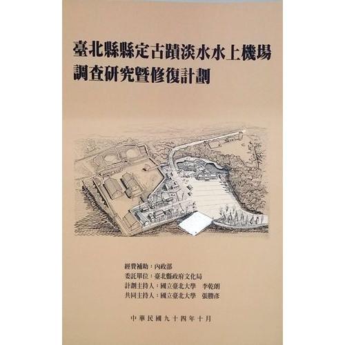 台北縣縣定古蹟淡水水上機場調查研究暨修復計畫