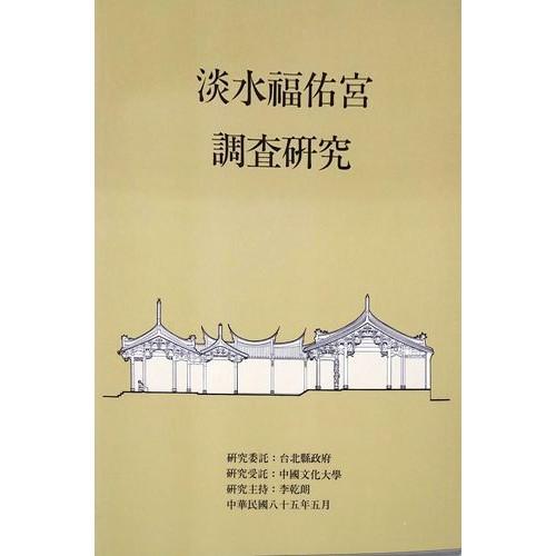 淡水福佑宮調查研究