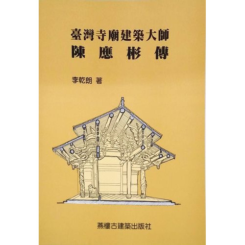 台灣寺廟建築大師陳應彬傳