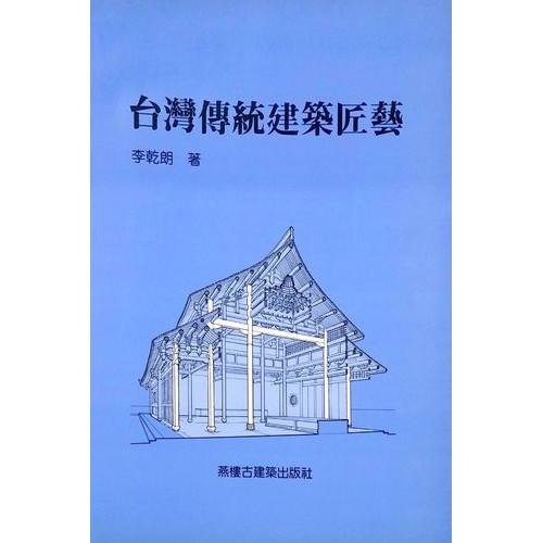台灣傳統建築匠藝(第一輯)
