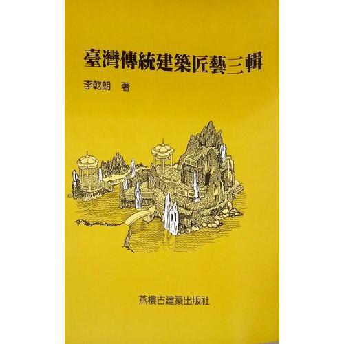 台灣傳統建築匠藝(第三輯)
