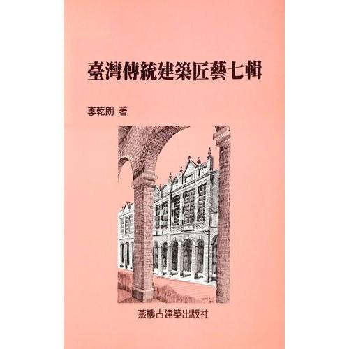 台灣傳統建築匠藝(第七輯)