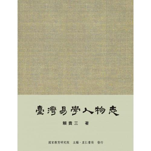 臺灣易學人物志