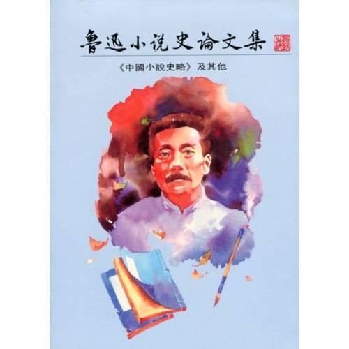 魯迅小說史論文集