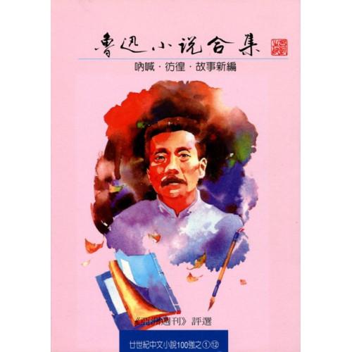 魯迅小說合集