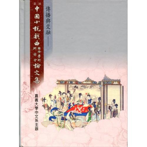 傳播與交融:第二屆中國小說戲曲國際學術研討會論文集