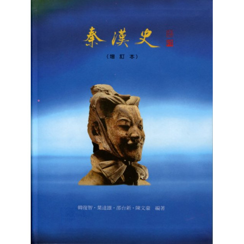秦漢史(增訂版)