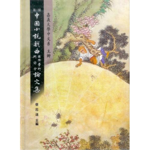 第三屆中國小說戲曲國際學術研討會論文集