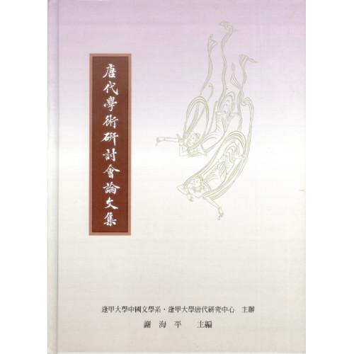 唐代學術研討會論文集