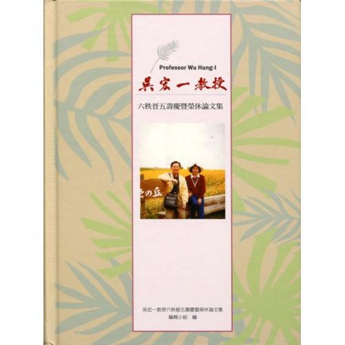 吳宏一教授六秩晉五壽慶暨榮休論文集