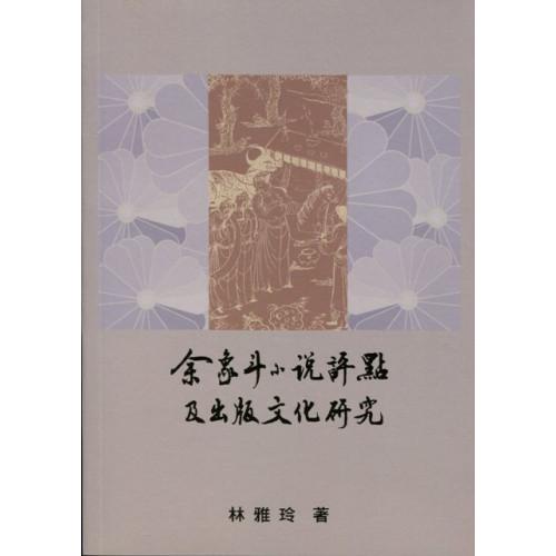余象斗小說評點及出版文化研究