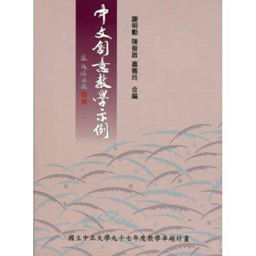 中文創意教學示例