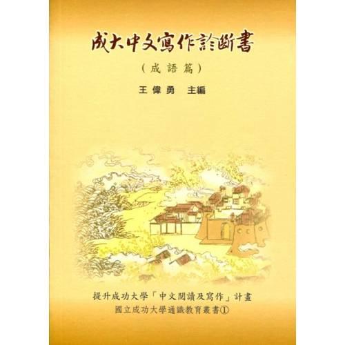 成大中文寫作診斷書(成語篇)