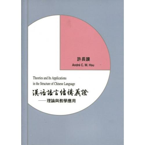 漢語語言結構義證