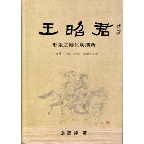 王昭君形象之轉化與創新──史傳、小說、詩歌、雜劇之流變