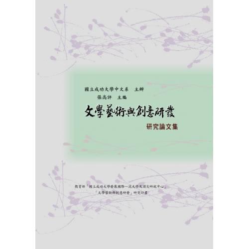 文學藝術與創意研發研究論文集