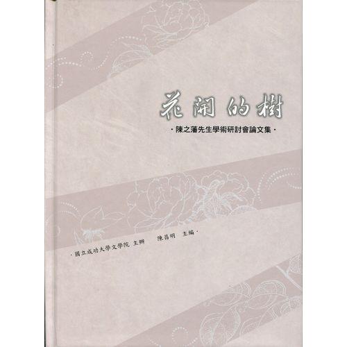 花開的樹:陳之藩先生學術研討會論文集