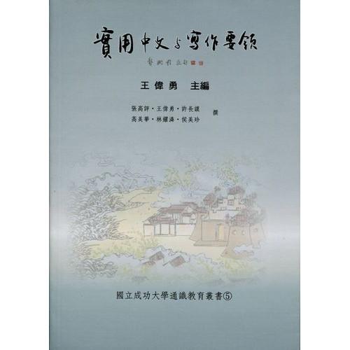 實用中文與寫作要領