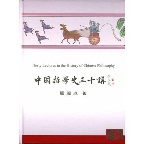 中國哲學史三十講