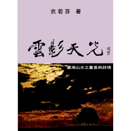雲影天光:瀟湘山水之畫意與詩情