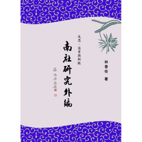 反思.追索與新脈:南社研究外編