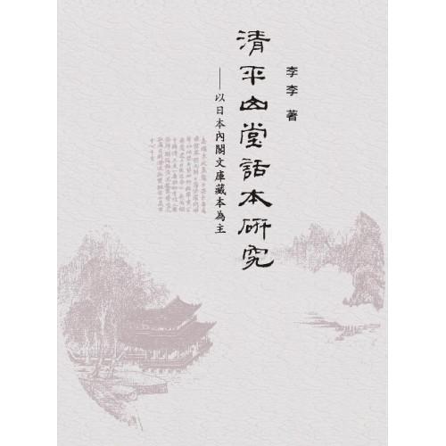 清平山堂話本研究:以日本內閣文庫藏本為主