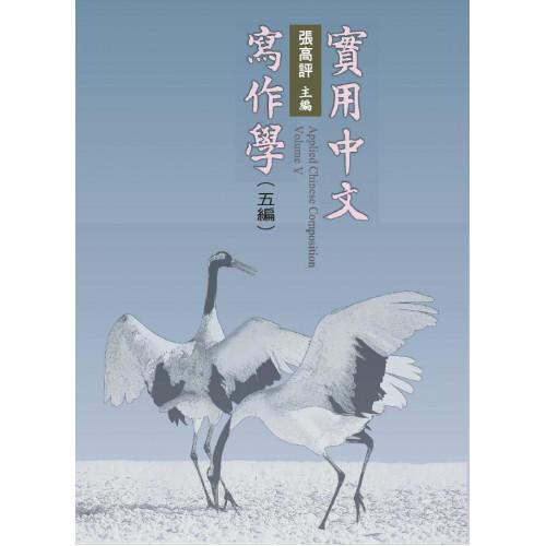 實用中文寫作學.五編