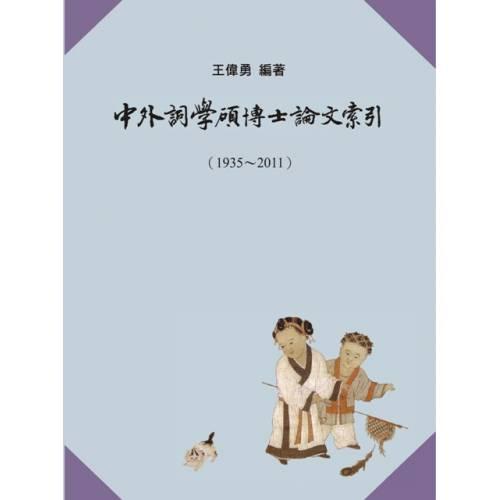 中外詞學碩博士論文索引(1935-2011)